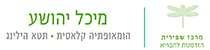 מיכל יהושע Logo